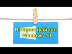 История файлов Windows 10 — настройка